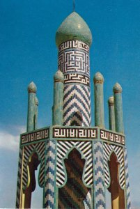 Minarets of the Mahan , Kerman , IRAN , 50-70s