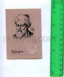 259254 Kazakhstan ruler Kashmir Haidar Dughlat CALENDAR