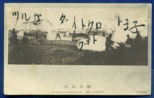 Japan Our Artillery Shaho Battle Triumphant Military Review Tsuruga postcard