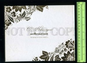 230360 RUSSIA ADVERTISING bank VOSTOCHNIY New Year cookie box