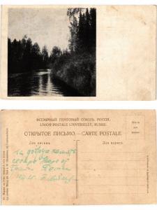 CPA AK La riviere Milva du Sud a 32 km de l'embouchure. Russia (168886)