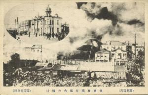 japan, TOKYO, The Great Kanto Earthquake, Disaster Yurakucho Large Fire (1923)