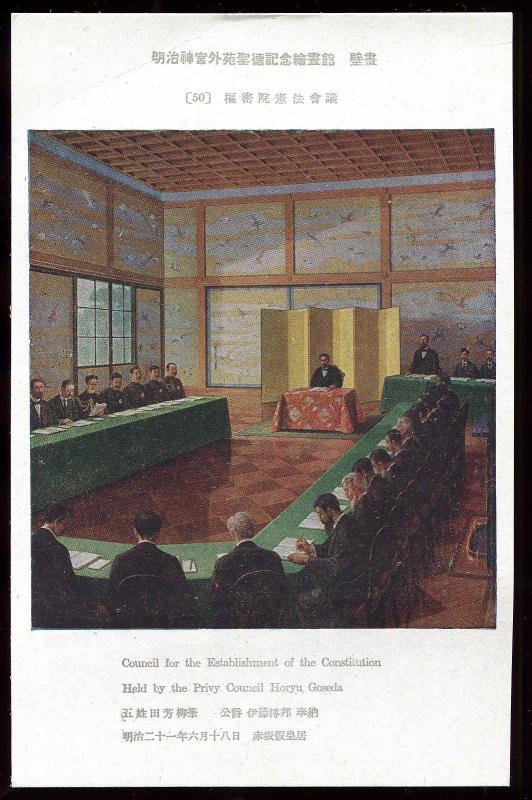 Nice Vintage Japan Postcard Privy Council-Constitution B3984