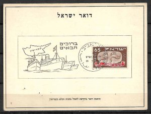 ISRAEL JUDAICA 1949 POSTCARD WELCOME REFUGEES FROM CYPRUS DISPLACED PERSONS CAMP