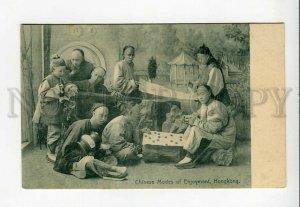 3172843 CHINA HONGKONG Modes of Enjoyment checkers Vintage PC