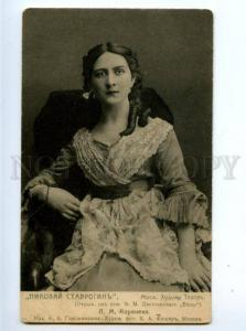 157542 KORENEVA Russia DRAMA Actress Dostoyevsky Vintage PHOTO