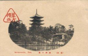 Japan Sarusawa Ike Nara Pagoda 03.78