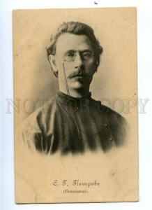 174453 Stepan Petrov SKITALETS Russian WRITER Vintage 1907 PC