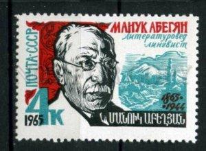 506644 USSR 1965 year Armenian literary critic Abeghyan stamp
