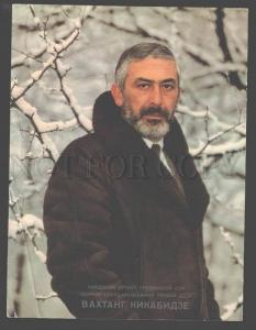 091232 AUTOGRAPH of Russian SINGER VAKHTANG KIKABIDZE PHOTO