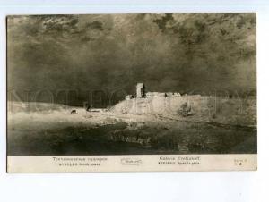 249481 Russia Kuindzhi after rain Vintage Richard postcard