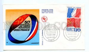 418470 FRANCE 1975 year diplomatic relations with the USSR First Day COVER