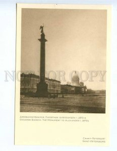 238008 RUSSIA Bianchi St.Petersburg Monument to Alexander I postcard