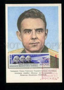163306 1964 USSR SPACE KOMAROV Postmark SPACE VOSKHOD 1964 yea