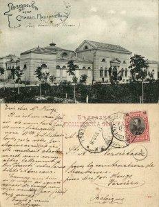 bulgaria, SLIVEN Сливен, Mineral Baths, Джиновски бани (1906) Postcard