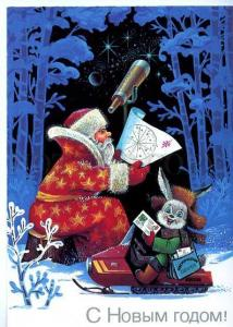128474 SANTA CLAUS & Dressed RABBIT by KHMELEV old Russian PC