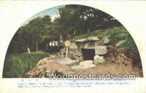 Historic Remains Keishu Japan Unused