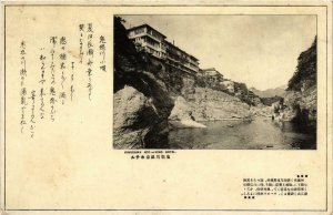CPA AK Kinugawa Hot-Spring Hotel JAPAN (726368)
