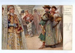 223817 RUSSIA Meet Richard SOLOMKO #141 ideal vintage postcard