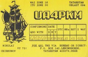 Tatarstan Oblast Russia Amateur Radio Station QSL Tall Ship Postcard