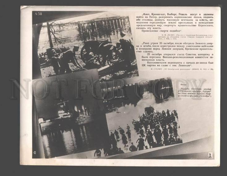 094133 USSR LENIN Episodes of October Vintage photo POSTER