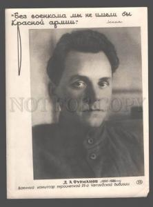 083098 USSR Furmanov commissioner Vintage photo POSTER