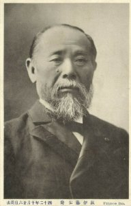 korea coree, Resident-General Prince Ito Hirobumi (1910s) Postcard