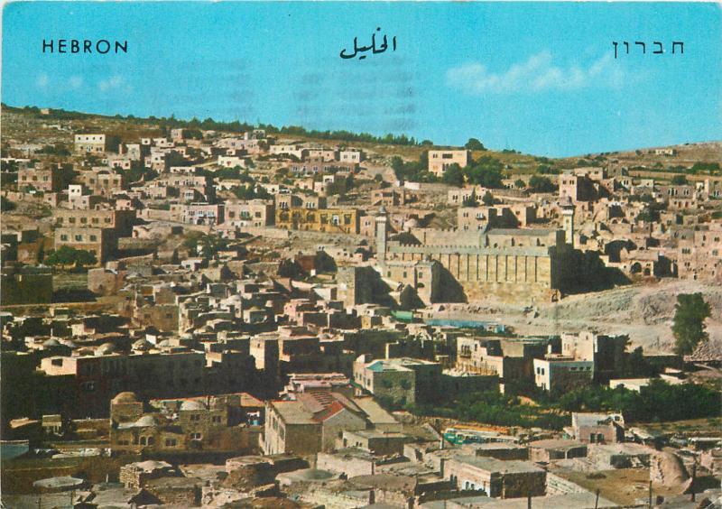 Israel Hebron general view 1971