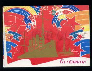 211149 USSR Belarus Bushin Holiday Revolution PROPAGANDA