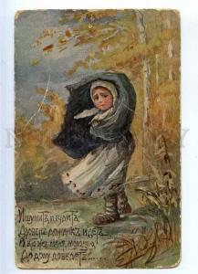 232271 RUSSIA LEBEDEVA ANOKHINA song Vintage Richard postcard