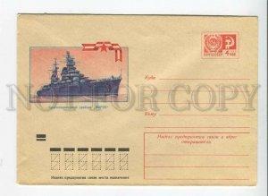 3178721 USSR ship Red cruiser Kirov POSTAL COVER