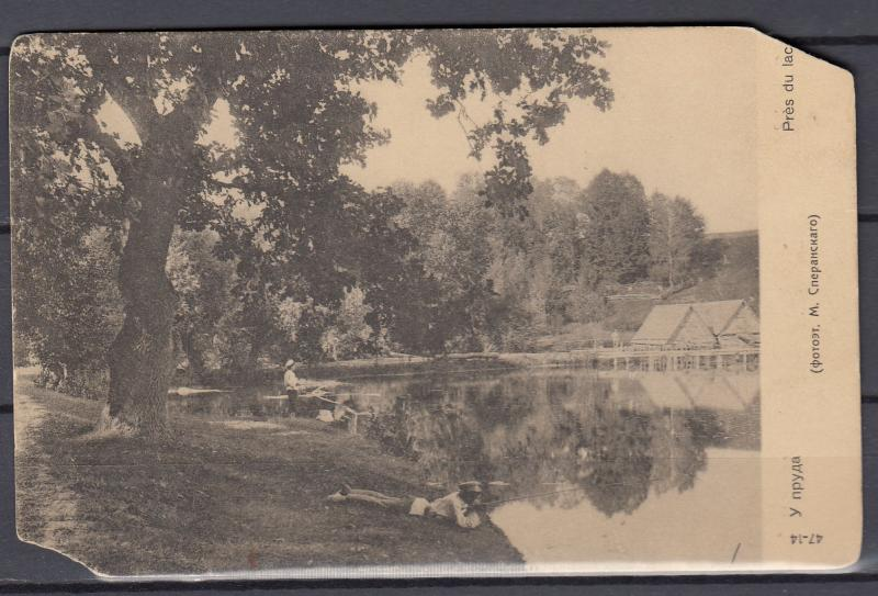 Russia - 1912 St.Eugene Society (#4714) by the pond (M87)