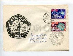 409279 USSR 1971 150 years discovery Antarctica Novolazarevskaya station
