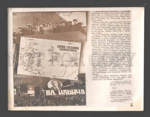 094108 USSR Stalin Molotov Koganovich Vintage photo POSTER