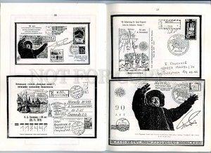 414739 1994 exhibition POLARFILEX Ivan Papanin ADVERTISING catalog brochure