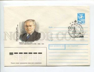 d403801 USSR 1988 Mishurov mining engineer Vitold Stepanovich Pak postal COVER
