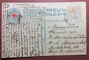 Antique Tsarist Russia postcard 1915s Red Cross WWI Russian Cossack dead horse