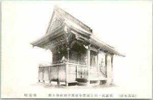 Vintage 1910s JAPAN Japanese Postcard Main Imperial Shrine Unused
