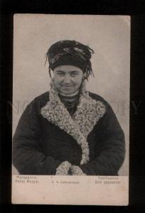 052225 Ukraine type girl by Svetlichniy Vintage PC