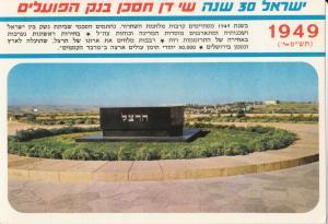 Israel, Herzl's tomb, Jerusalem, unused Postcard