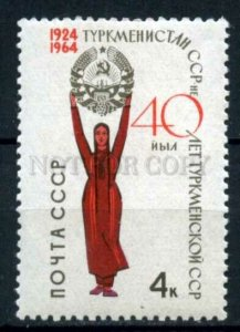 506536 USSR 1964 year Anniversary Turkmenistan Republic stamp