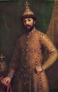 russia, Czar Ivan V Alekseyevich (1682-1696) Postcard