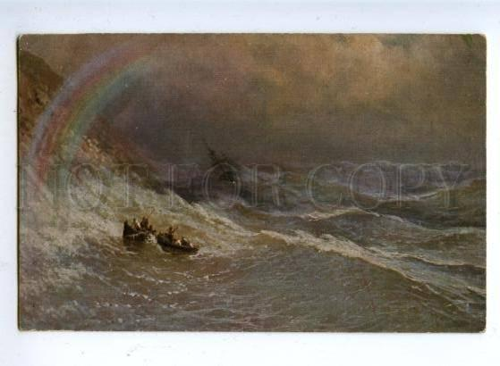 159520 Rainbow by AIVAZOVSKY vintage Russian colorful PC
