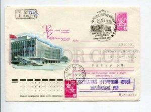 297340 USSR 1979 y Smirnov Kiev Palace of Culture Ukraine registered RPC
