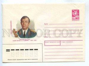 d283455 USSR 1989 Borodin Afghanistan WAR Hero Alexander Ivanovich Demakov