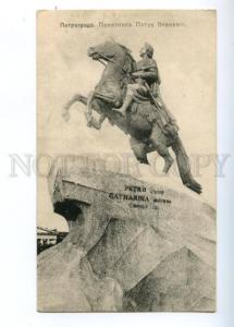 169402 Russia PETROGRAD Great Peter I Monument Vintage PC