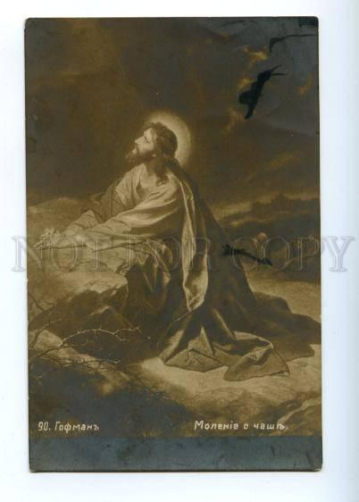176343 Holy JESUS Pray by HOFMANN Vintage russian PC