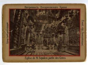 178615 JERUSALEM Sunday inside temple russian postcard