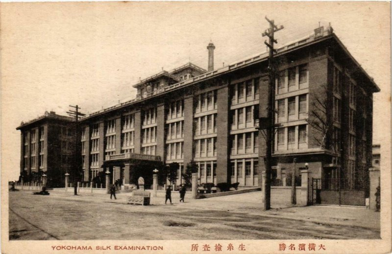 PC CPA YOKOHAMA Silk examination JAPAN (a8358)