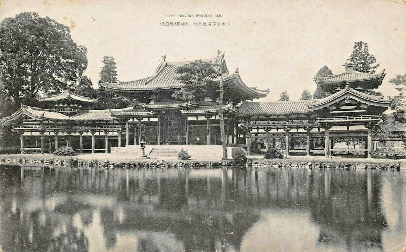 JAPAN~UJI Byodoin Temple 平等院-Buddhist Pure Land Jodo ARCHITECTURE~PHOTO POSTCARD